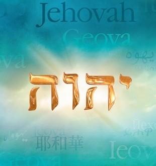 """¿Utilizó la Iglesia católica el término """"Jehová"""" como nombre de Dios?"""